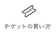 チケットの買い方